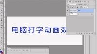 [PS]Photoshop教程PS抠图PS调色PS合成 PS电脑动画打字特效 (2)