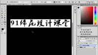 PS教程 认识字体的魅力观看后再送你指定字体A1