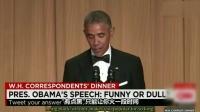 奥巴马演讲翻译官恶搞抢镜【爆笑】