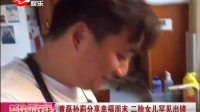 娱乐新闻:黄磊孙莉分享幸福周末 二胎女儿罕见出境