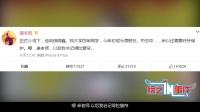 """综艺IN事件 周冬雨与富二代男友开房视频曝光 64 网曝""""冰晨恋""""5月将公开"""