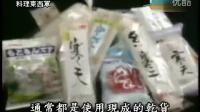 [料理东西军] 汤圆冰淇淋蜜豆VS杏仁豆腐_标清