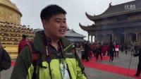 视频: 峨眉山Q玩访谈感言