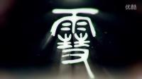 TV动画『野良神』 2期放送決定纪念!漫画宣传PV