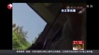 网曝云南一导游辱骂游客  官方称已立案调查 看东方 150503
