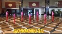 2016年最新广场舞祝福新年歌