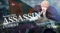 手机游戏《Fate/Grand Order》预告(新Assassin篇)