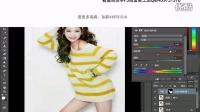 PS教程ps调色 淘宝美工抠图模特服装变色