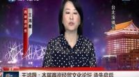 承先启后,两岸新新闻,150503,王鸿薇:本届两岸经贸文化论坛