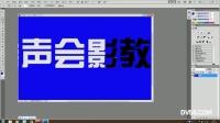 会声会影配合PS 制作琉璃字幕