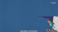 搞笑暖心的p2p平台e路同心flash病毒动画展示广告(花木马mg动画)