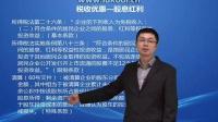 视频: 25.税收优惠表-股息、红利等权益性投资收益优惠表