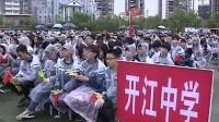 """我县举行""""激情青春 放飞梦想""""2015成人礼盛典05.5"""