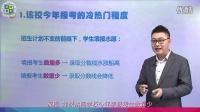 广州2015年中考志愿-高中录取分数线如何制定