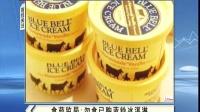 食药监局:勿食已购蓝铃冰淇淋 首都经济报道 150505
