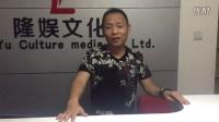 著名  歌手 明星 当红歌星 祁隆 送给我公司重庆峰氏娱乐文化传播有限公司的祝福