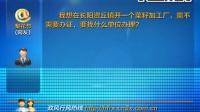视频: 20150507微播大宜昌—我想在长阳资丘镇开一个菜籽加工厂,需不需要办证,要找什么单位办理?
