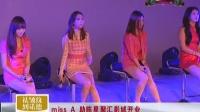MissA助阵CGV青岛万象城店开业(娱乐联盟播报)