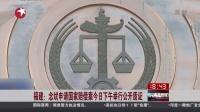 福建:念斌申请国家赔偿案今日下午举行公开质证 东方新闻 150507