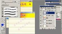 第三章 图形与图像处理 第五课 图像处理软件(下)