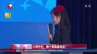 娱乐新闻:人到中年 哪个黄磊最真实?