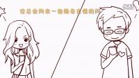 个性婚礼动画flash动画制作创意婚庆爱情动画01