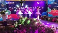 芭蕾舞——万达广场020智能平台塈手机客户端上线试运行启动仪式