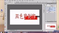 PS案例小教程:双色字制作
