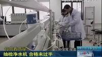 电视台又曝光了:美的沁园安吉尔汉斯顿净水器抽检未合格!