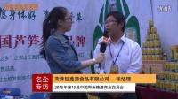 视频: 芦笋发酵汁,康爱草,芦笋汁招商,饮料招商采访,巨鑫源采访
