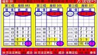 福彩3D第15125期总3779期《中09宝》彩票公开课堂