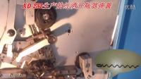 鑫鼎35万能机502机及40机生产的弹簧视频