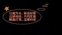 顺鑫灯饰空间主页flash