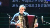 手风琴世界冠军瓦罗让,沙什耶夫改编并独奏的中国民歌《送你一支玫瑰花》