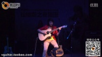 超级玛丽 指弹 吉他 卢家宏演奏会 厦门站 唯音悦