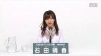 AKB48 チームK所属 石田晴香 (Haruka Ishida)