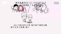 婚礼动画-flash动画制作-求婚表白视频