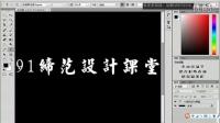 PS教程 淘宝美工字体分享下载K老师奉送 (2)