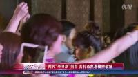 """东方卫视·娱乐星天地 两代""""李寻欢""""同台+关礼杰焦恩俊拼歌技"""