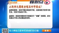 20150514微播大宜昌:小孩有必要戴全程监听手表么?
