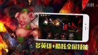《 西天取精》手游宣传视频