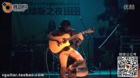 吉他指弹 离开地球表面 五月天 卢家宏演奏会厦门站 唯音悦