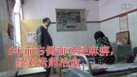 刘占朝赤医针灸治疗月子病