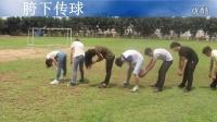 继教院第二届趣味运动会游戏规则介绍