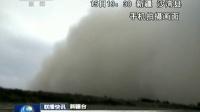 新疆部分地区遭强沙尘暴袭击 150516