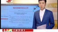 《新京报》:学历认证报告:动辄数百元 晨光新视界 150518