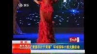第42届环球国际小姐中国区大赛·深圳娱乐频道播报