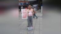 半裸男自称清华博士500万求富婆收买 150518