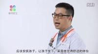 春雨医生儿童急救—— 哮喘发作
