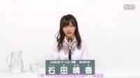 AKB48 チームK所属 石田晴香 縂選政見(Haruka Ishida)